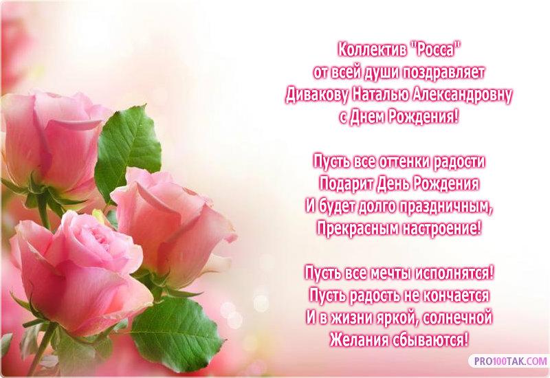 Поздравление для натальи николаевны с днем рождения